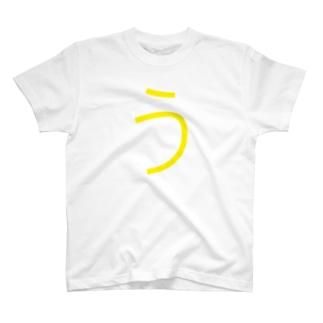 「う」 T-shirts
