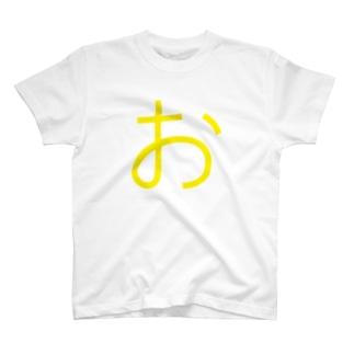 「お」 T-shirts