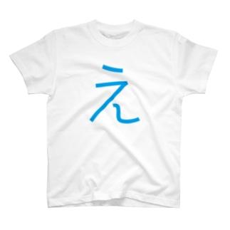 「え」 T-shirts
