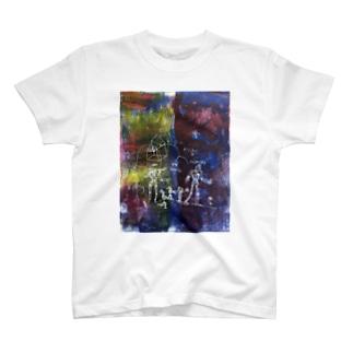 Kiyo.Artwork 2021 T-Shirt