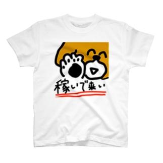 お犬様Tシャツ T-shirts