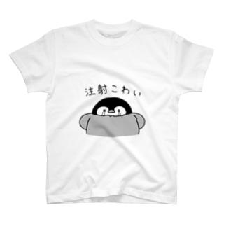 注射こわいね T-Shirt