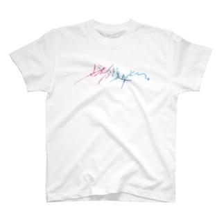 ぜんぶ夏のせい。 T-shirts
