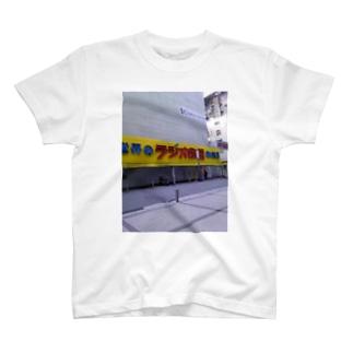 秋葉の風景 T-shirts