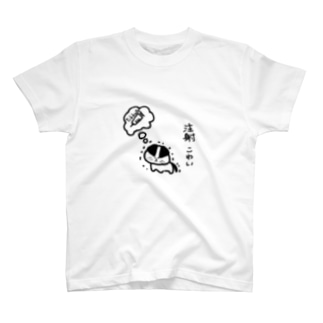 注射こわいねこ【黒】 T-Shirt