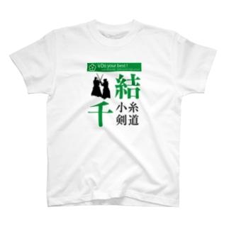 小糸剣道! T-shirts
