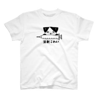 注射こわい T-shirts