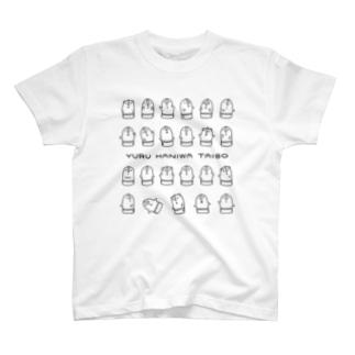 ゆるハニワ体操(線画) T-Shirt