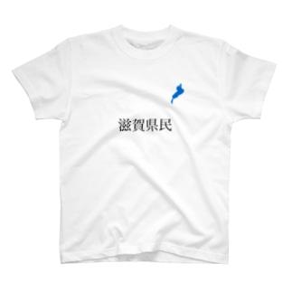 滋賀県民 T-shirts