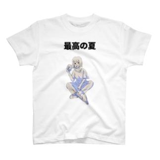 最高の夏 T-shirts