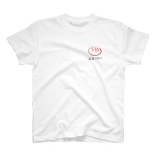 やる気ないシリーズ「温泉大好き」 T-shirts