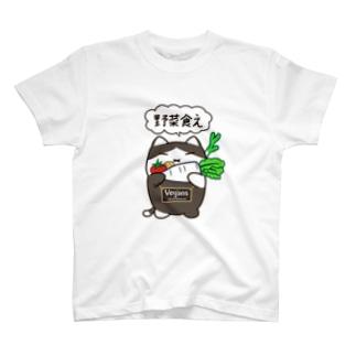 野菜食え。 T-shirts