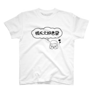 彼氏大好きTシャツ T-shirts