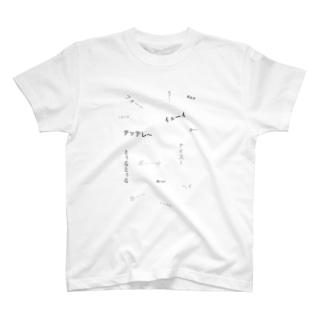シンプル イズ ベスト T-Shirt