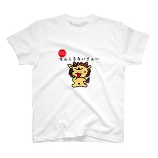 ハイサイ!シーサー(^^) T-shirts