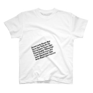 人-ローマ字 T-shirts