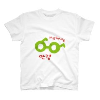 めがね(안경) T-shirts