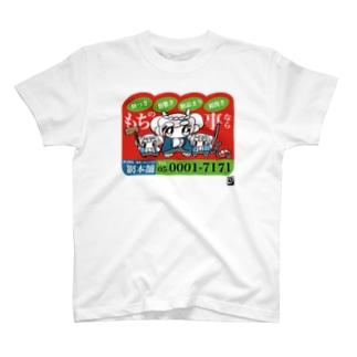 網本舗 T-shirts