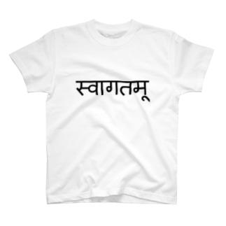 ネパール語で「ようこそ」その1 T-shirts