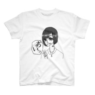 あいっの人 T-shirts