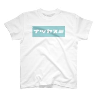 ナツヤスミ T-shirts
