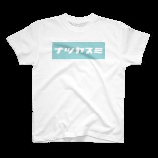 たかなえのナツヤスミ T-shirts