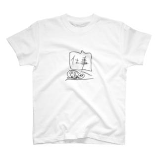仕事が重い T-shirts
