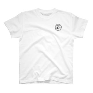 濱の萬やの濱の萬や ロゴ(丸) T-Shirt