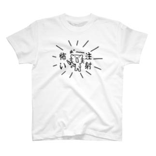 注射怖い猫 T-Shirt