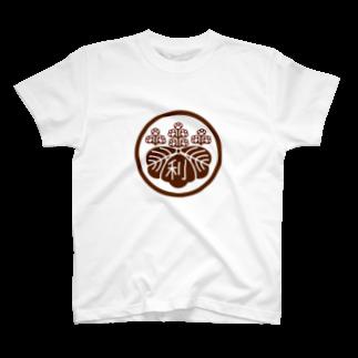 原田専門家のパ紋No.3011 利 T-shirts