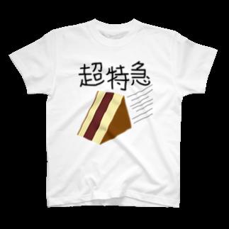 きゃべつばたけのシベリア(速い) T-shirts