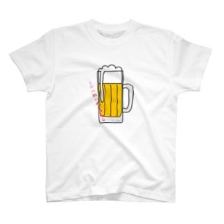 この一杯の為に頑張る! T-shirts