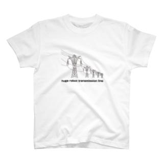 送電線ロボット T-shirts