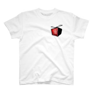 ヤミツキTシャツ T-shirts