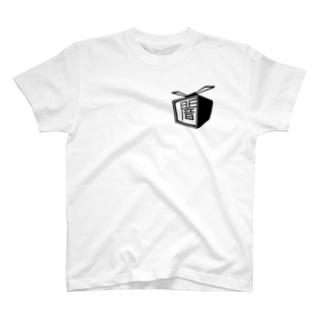ヤミツキTシャツ(モノクロ) T-shirts