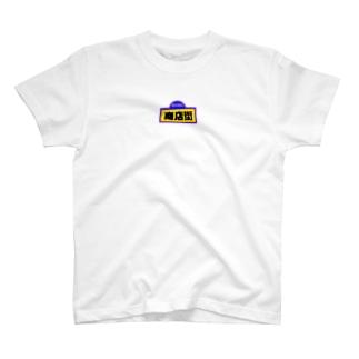 にこにこ商店街 T-Shirt