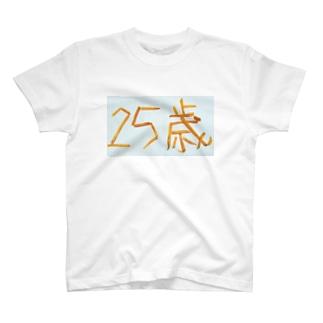25歳 T-shirts