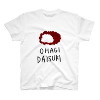 おはぎだいすき T-shirts