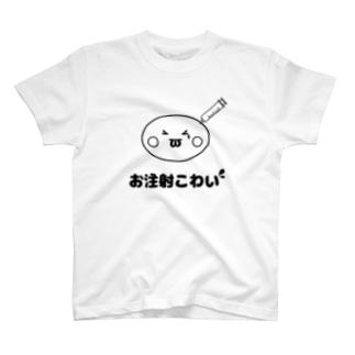 お注射こわいでっぱっちゃん T-Shirt