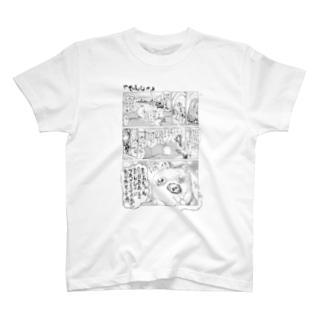 さちおくん「でんしゃ」 T-shirts