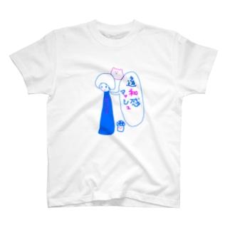 違和感マッシュ きのこ T-shirts