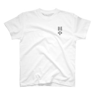 田中 Tシャツ