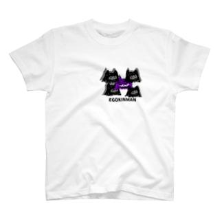 エゴきんまん T-Shirt