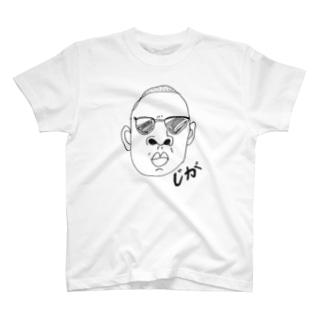 じが T-shirts