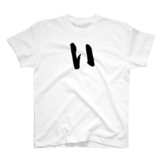 「これ一つしか」- い - (白推奨) T-shirts
