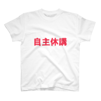 Aliensの自主休講Tシャツ T-shirts