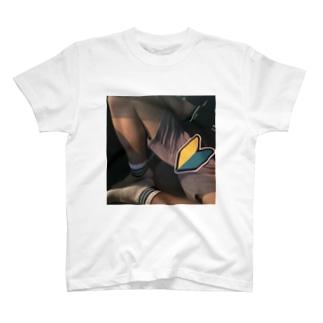 初ちん者 T-shirts