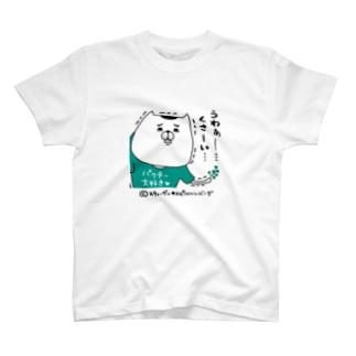うわぁー…くさーい… T-shirts