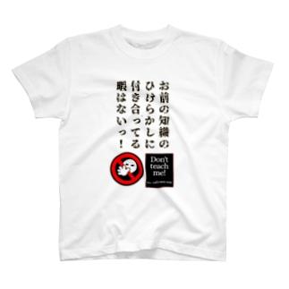 教え魔撃退 T-shirts