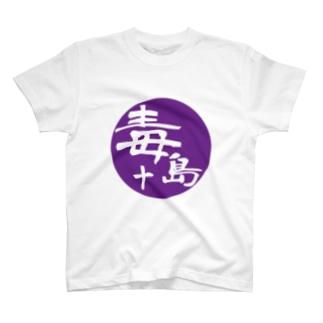 元祖・毒島マーク T-Shirt